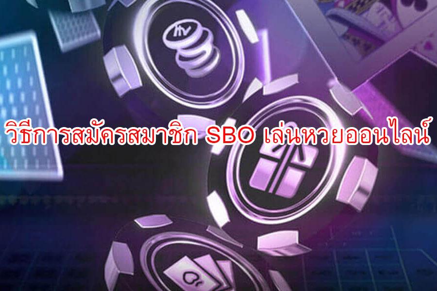 วิธีการสมัครสมาชิก SBO เล่นหวยออนไลน์